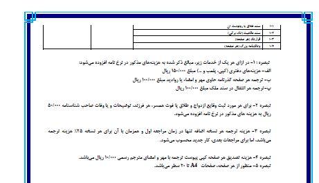 ترجمه از فارسی به انگلیسی